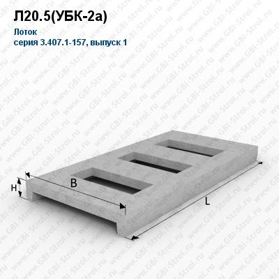 Лоток железобетонный л20 5 бетон железобетонных конструкций